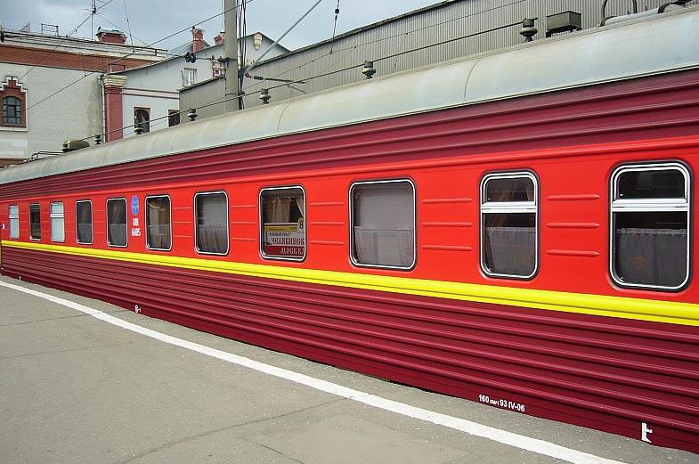 """Фирменный поезд """"Южный Урал"""" Челябинск-Москва"""