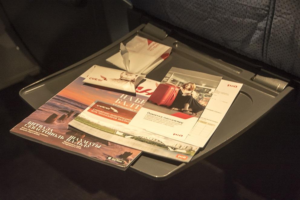 Дорожный набор для пассажира эконом-класса поезда Сапсан