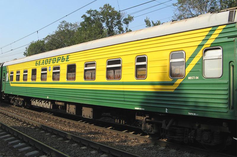 """Фирменный поезд 71/72 """"Белогорье"""""""