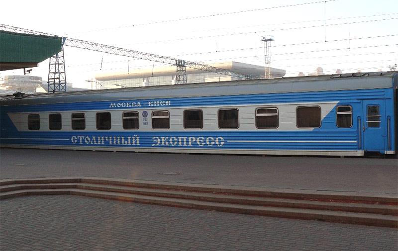"""Фирменный поезд """"Столичный экспресс"""" Москва-Киев"""