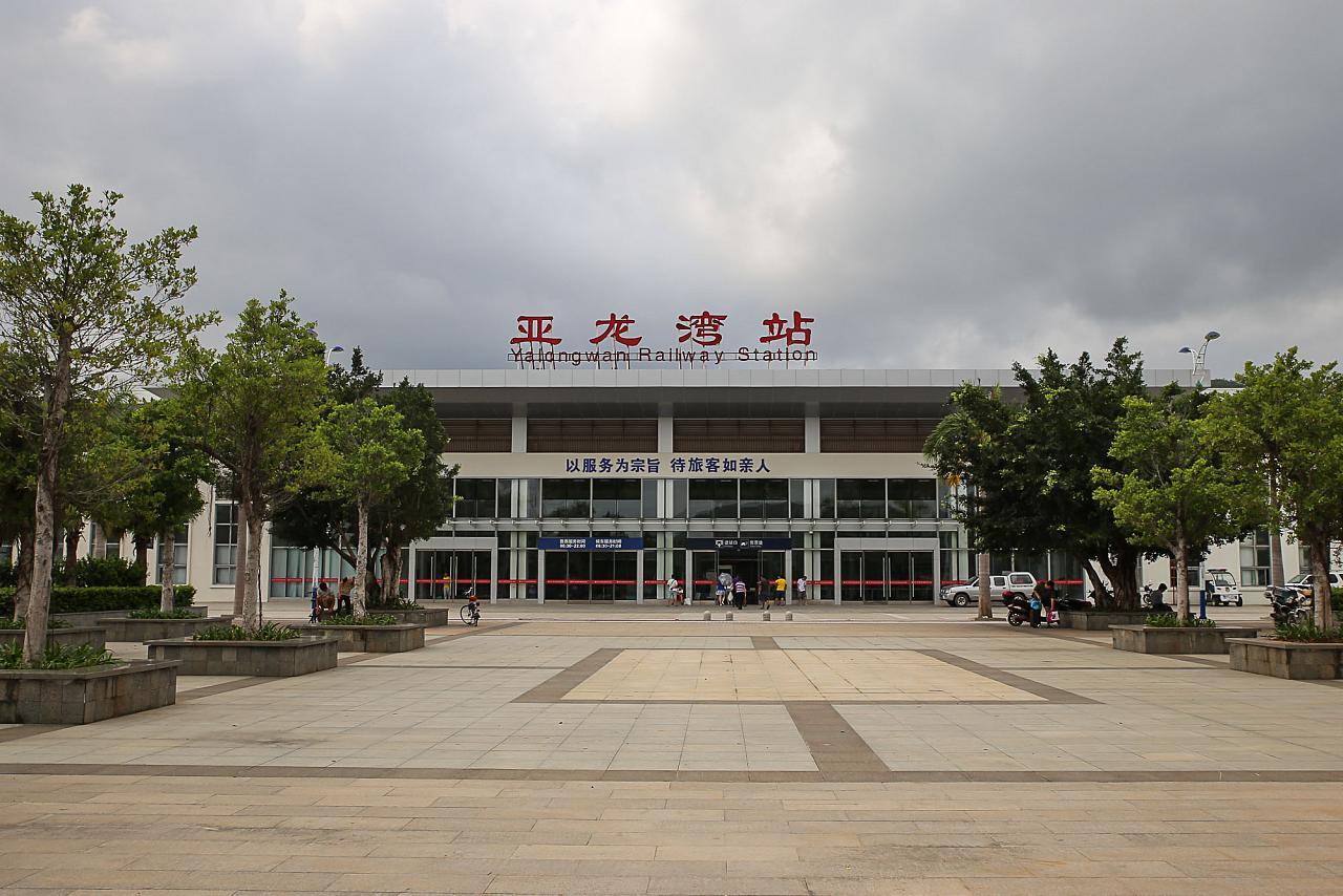 Железнодорожная станция Ялонгван (Yalongwan Railway Station)