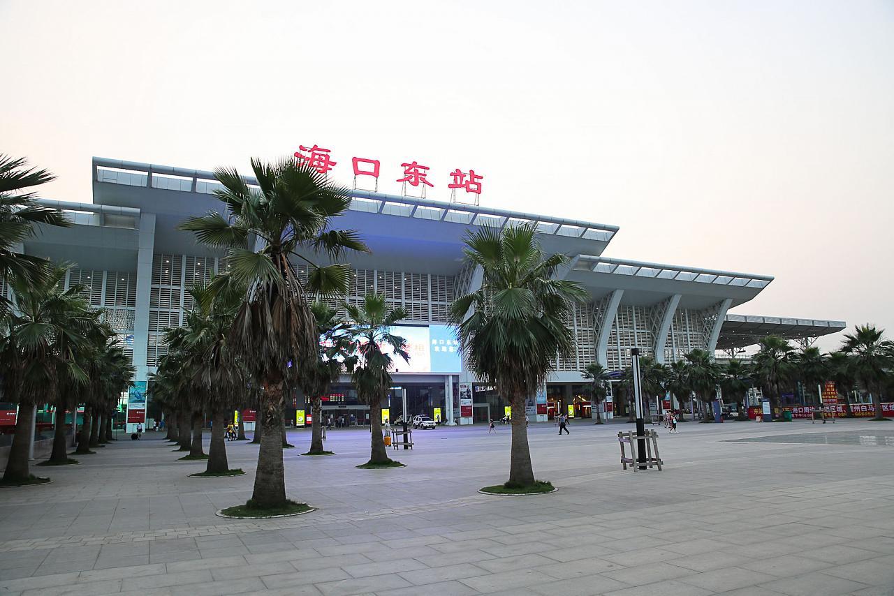Железнодорожный вокзал Хайкоу Восточный
