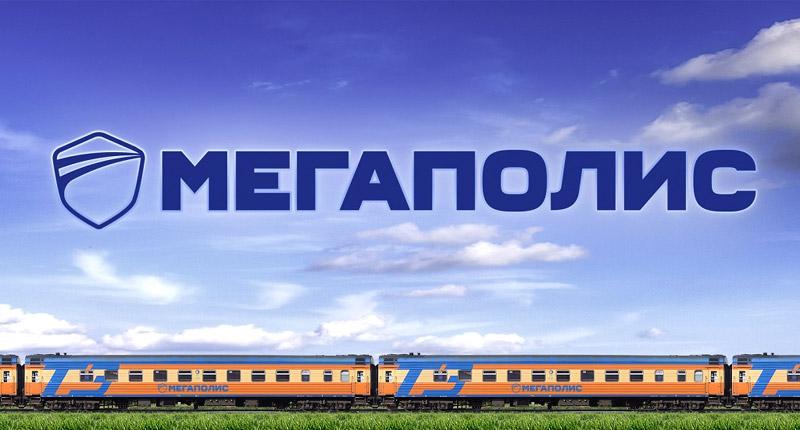 """ЖД компания """"Тверской экспресс"""" - поезд """"Мегаполис"""""""