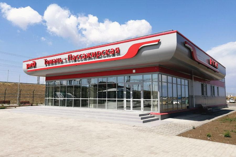 Железнодорожный вокзал станции Тамань Пассажирская