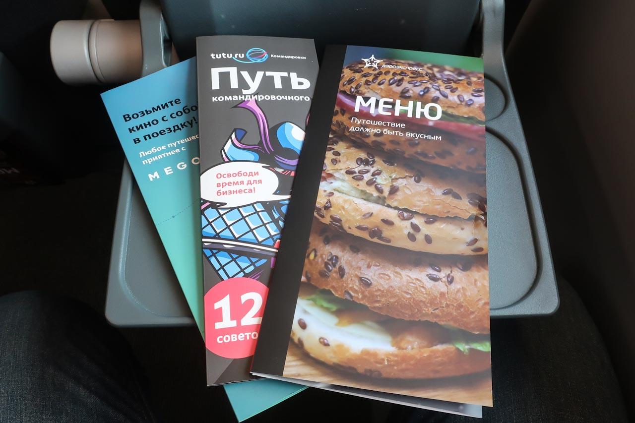 Рекламные буклеты в поезде Аэроэкспресс в Москве