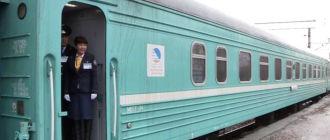 Поезд 007Р/008Х Алматы-Саратов-Алматы