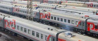 Расписание поездов РЖД на 2020 год