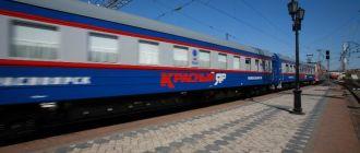 Поезд 085Ы/086Ы «Красный Яр» Красноярск-Новосибирск-Красноярск