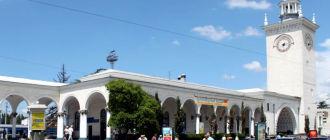 Железнодорожный вокзал Симферополь-Пассажирский