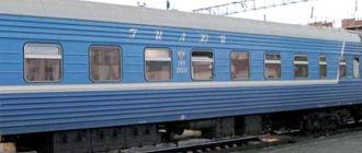 Поезд 081Э/081Ч «Гилюй» Тында-Благовещенск-Тында