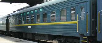 Поезд 055Ы/056Ы «Енисей» Красноярск-Москва-Красноярск