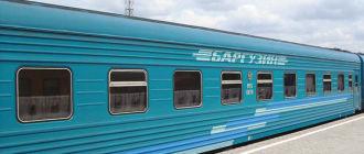 Поезд 321И/322И «Баргузин» Забайкальск-Иркутск-Забайкальск
