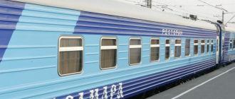 Поезд 107Й/107Ж «Самара» Самара-Санкт-Петербург-Самара
