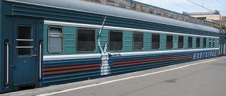 Поезд 001Ж/001И «Волгоград» Волгоград-Москва-Волгоград