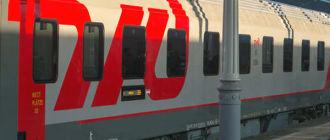 Поезд 017Б/018Б Москва-Ницца-Москва