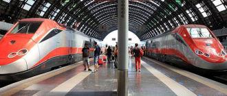 Билеты на поезд в Италии