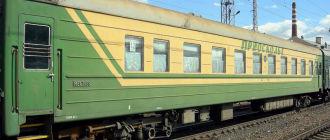 Поезд 057В/058В «Приосколье» Москва-Старый Оскол-Москва