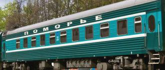 Поезд 315М/316М «Поморье» Северодвинск-Москва-Северодвинск