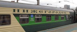 Поезд 035Г/036Э «Нижегородец» Нижний Новгород-Москва-Нижний Новгород