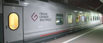 Поезд 316 «Таврия» Симферополь — Сочи (Адлер)
