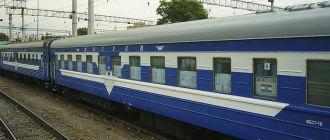Поезд 009Й/010Й «Жигули» Самара-Москва-Самара