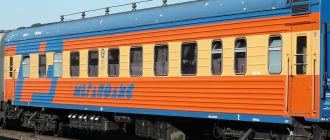 Поезд 019У/020У «Мегаполис» Санкт-Петербург — Москва