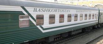 Поезд 039Й/040Й «Башкортостан» Уфа-Москва-Уфа