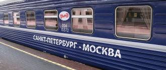 Поезд 003А/004А «Экспресс» Санкт-Петербург — Москва