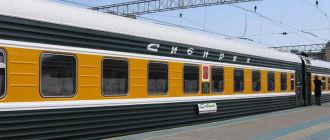 Поезд 025Н/026Н «Сибиряк» Новосибирск-Москва-Новосибирск