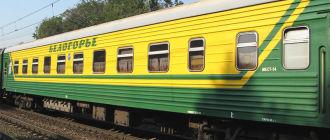 Поезд 071В/072В «Белогорье» Москва-Белгород-Москва