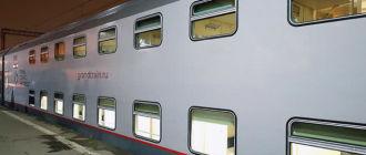 Двухэтажный поезд 28 «Таврия» Москва — Симферополь
