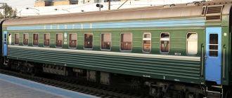 Поезд 259Я/260Я «Вологодские зори» Вологда-Москва-Вологда