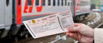 Правила возврата ЖД билетов в 2020 году