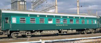 Поезд 034М/034Я «Сыктывкар» Сыктывкар-Москва-Сыктывкар