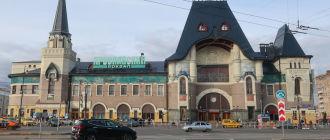 Ярославский железнодорожный вокзал Москвы