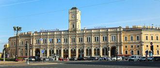 Московский железнодорожный вокзал Санкт-Петербурга