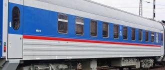 Поезд 019C/020C «Тихий Дон» Ростов-на-Дону — Москва