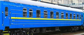 Поезд 76 «Криворожье» Киев — Кривой Рог и обратно
