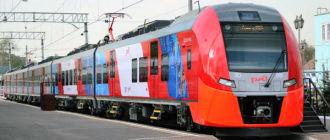 Поезд «Ласточка» Нижний Новгород — Москва