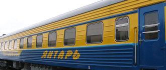 Поезд 029Ч/030Ч «Янтарь» Москва-Калининград-Москва