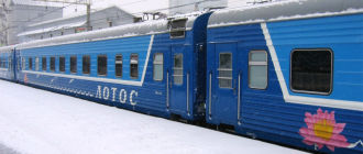 Поезд 005Ж/005Г «Лотос» Астрахань-Москва-Астрахань