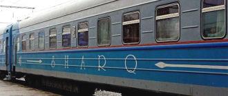 Поезд «Шарк» Ташкент-Самарканд-Бухара