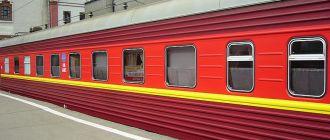 Поезд 013У/014Е «Южный Урал» Челябинск-Москва-Челябинск