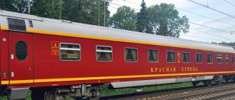 Поезд 001А/002А «Красная стрела» Санкт-Петербург-Москва-Санкт-Петербург