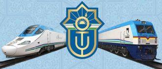 Узбекистон Темир Йуллари (УТИ) — Узбекские железные дороги