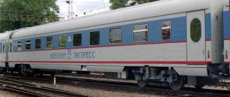 Поезд 167В/168В «Невский экспресс» Петербург-Москва-Петербург