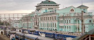 Железнодорожный вокзал Омск-Пассажирский