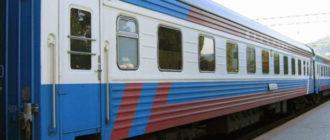 Фирменный поезд 104 Адлер-Москва