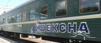 """Фирменный поезд """"Шексна"""" Череповец-Москва"""