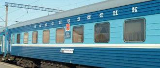 """Фирменный поезд """"Новокузнецк"""""""